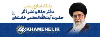 پایگاه اطلاع رسانی رهبری